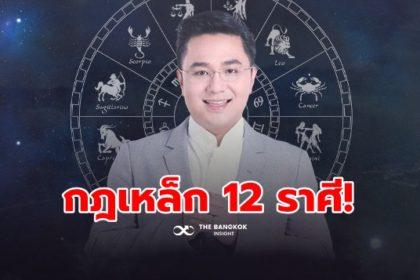 รูปข่าว 'หมอช้าง' เปิดกฎเหล็กชาว 12 ราศี อย่าทำให้โมโห เดี๋ยวเป็นเรื่องใหญ่!!