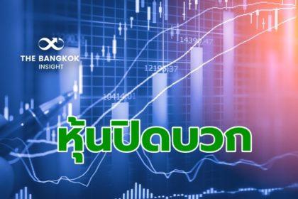 รูปข่าว ดัชนีหุ้นไทยวันนี้ปิดซื้อขายที่ 1,337.35 จุด เพิ่มขึ้น 6.54 จุด