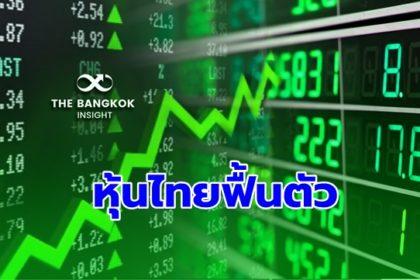 รูปข่าว หุ้นไทยฟื้นตัวขึ้น 30% หลังคลายล็อกดาวน์ แนะลงทุนระยะยาว