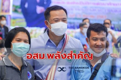 รูปข่าว 'อนุทิน' ชม อสม.พลังสำคัญ พาไทยพ้นวิกฤติโควิด-19