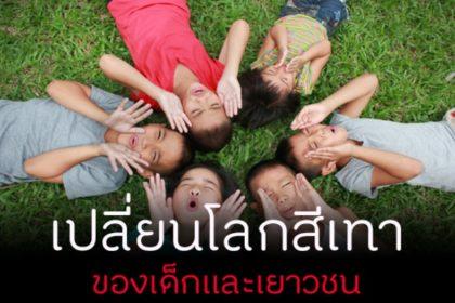 รูปข่าว 'เด็กไทยในโลกสีเทา' ปีละ 3 หมื่นคน สสส. แนะ 'ฟังเสียงเด็ก' ลดปัญหา