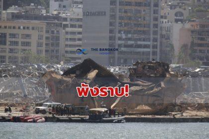 รูปข่าว ราบเป็นหน้ากลอง! ซากอาคาร ริมท่าเรือกรุงเบรุต หลังเกิดเหตุระเบิด