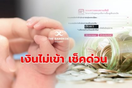 รูปข่าว ใครไม่ได้ รีบเช็คด่วน! 'จุติ' เปิดวงเงิน จ่าย 'อุดหนุนบุตร' เดือน ส.ค. กว่าพันล้านบาท