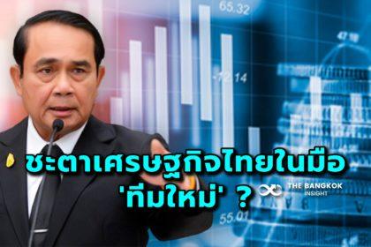 รูปข่าว ชะตาเศรษฐกิจไทย ในมือ 'ทีมใหม่' ?