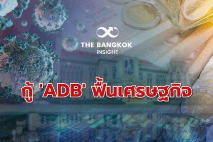 รูปข่าว ครม.ไฟเขียว คลังกู้ ADB ฟื้นเศรษฐกิจจากโควิด วงเงิน 48,000 ล้าน