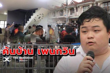รูปข่าว ขอไม่เปิดเผย! ตำรวจค้นบ้าน 'เพนกวิน' พบหลักฐาน ไม่ห่วงม็อบพรุ่งนี้