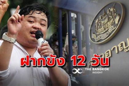 รูปข่าว ประมวลภาพ 'ศาลอาญา' อนุมัติฝากขัง 'เพนกวิน' 12 วัน ตำรวจคุมเข้มพื้นที่ กองเชียร์ตามให้กำลังใจ
