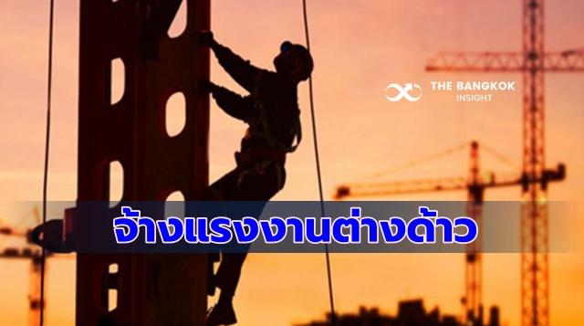 ไฟเขียวต่างชาติเข้าไทย