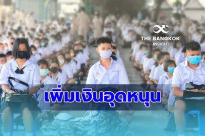 รูปข่าว สกศ.เล็งเพิ่มเงินอุดหนุนนักเรียน วงเงิน 1.3 หมื่นล้าน ช่วยผู้ปกครอง
