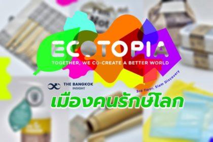 รูปข่าว สยามดิสคัฟเวอรี่ เปิด 'Ecotopia' เมืองแห่งคนรักษ์โลก