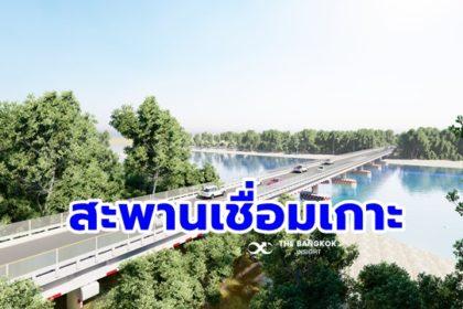 รูปข่าว เทงบ 291 ล้าน สร้างสะพานเชื่อมเกาะกับแผ่นดินใหญ่ จ.สตูล คาดเสร็จปี 65
