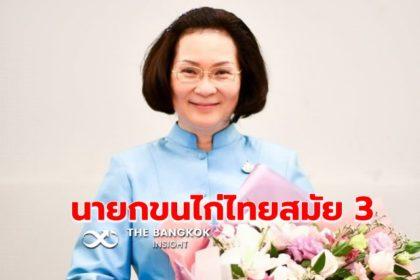 รูปข่าว คว้าคะแนน 100% 'คุณหญิงปัทมา' นั่งนายกขนไก่ไทยสมัย 3