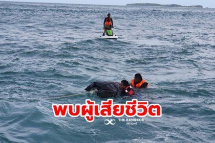 รูปข่าว เรือเฟอร์รี่เกาะสมุยล่ม: จบภารกิจ 3 ส.ค. พบผู้เสียชีวิตเพิ่ม 1 ราย ยังสูญหายอีก 3 คน