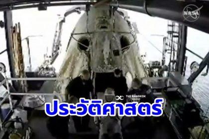 รูปข่าว 'สเปซเอ็กซ์-SpaceX' ทำสำเร็จ! ส่ง 2 นักบินอวกาศนาซากลับสู่โลกอย่างปลอดภัย