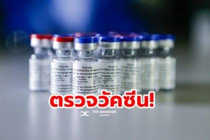 รูปข่าว 'WHO' ติดต่อ 'รัสเซีย' ใกล้ชิด หาโอกาสตรวจสอบ 'วัคซีนโควิด-19' ตัวแรกของโลก