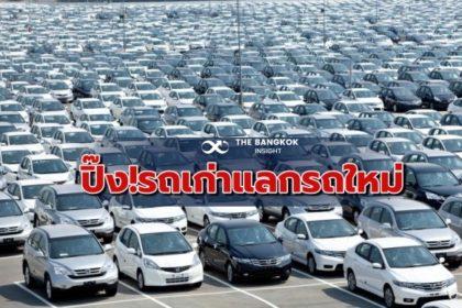 รูปข่าว ไอเดียบรรเจิด! รถเก่าแลกใหม่ กำจัดซากรถ 3 ล้านคัน กระตุ้นตลาดรถ