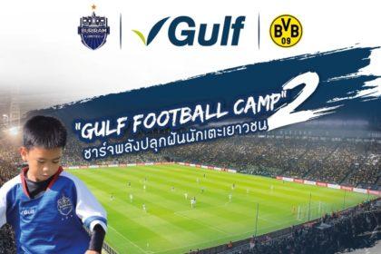 รูปข่าว 'กัลฟ์-บุรีรัมย์ ยูไนเต็ด' เปิดรับสมัครปรับปรุงสนามฟุตบอล สานต่อ 'Gulf Football Camp' ปี 2