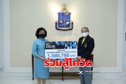 รูปข่าว 'บลูการ์ด' มอบเงินกว่า 1.5 ล้าน สนับสนุน 'กองทุนชัยพัฒนา' สู้โควิด-19