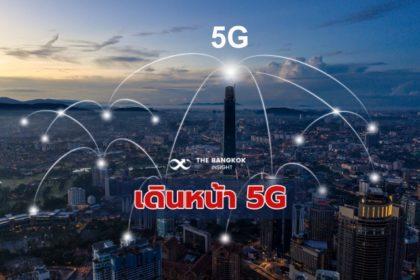 รูปข่าว เดินหน้า 5G ยกระดับประเทศ เร่งวางโครงข่าย คลุม 98% อีอีซี-สมาร์ทซิตี้