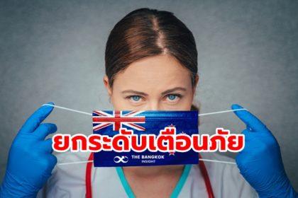 รูปข่าว 'นิวซีแลนด์' กลับมาล็อกดาวน์รอบใหม่ หลังเจอป่วยโควิด-19 ในประเทศ ไม่รู้สาเหตุ