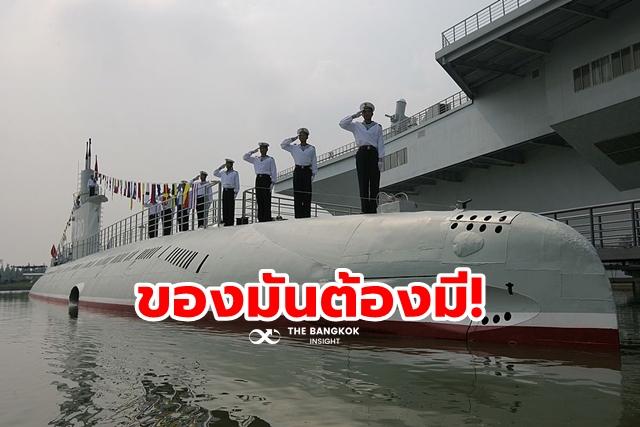 เรือดำน้ำ