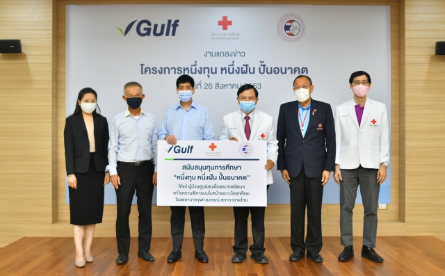 Gulf A Scholarship for A Brighter Future 1