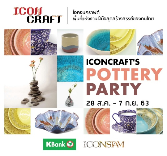 ICONCRAFT 1