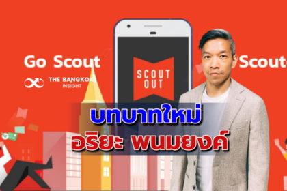 รูปข่าว 'อริยะ พนมยงค์' โดดร่วมทุน ScoutOut สบช่องตลาดแรงงาน ต้อง รีสกิล-อัพสกิล