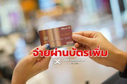 รูปข่าว กสิกรไทยเปิดยอดใช้บัตรเครดิตเพิ่ม 40% สะท้อนความมั่นใจฟื้น