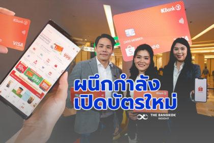 รูปข่าว 'กสิกรไทย' รับกระแสรูดปื๊ด 'ช้อปปี้' โต 120% จับมือเปิดบัตรใหม่ จัดหนักสิทธิประโยชน์