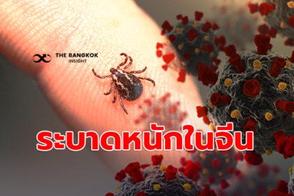 รูปข่าว รู้จัก 'ไวรัส SFTS'  ระบาดในจีน มีเห็บเป็นพาหะ หวั่นติดจากคนสู่คน