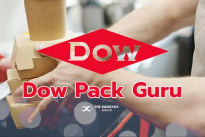 รูปข่าว 'Dow' เปิดตัวรายการออนไลน์น้องใหม่ ไขปัญหาน่ารู้ 'แพคเกจจิ้ง'