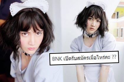 รูปข่าว BNK48 ว่าไง?! กอล์ฟ พิชญะ แปลงโฉมเจแปนเกิร์ลสุดคิ้วท์ ถามวงเปิดรับสมัครเมื่อไหร่