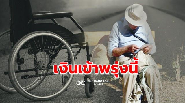 เบี้ยยังชีพ ผู้สูงอายุ-คนพิการ