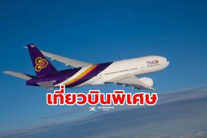 รูปข่าว เช็คเลย! 'การบินไทย' เปิด 15 เที่ยวบินพิเศษไป 5 จุดหมาย เดือน ต.ค.