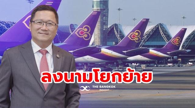 การบินไทย แต่งตั้งโยกย้าย
