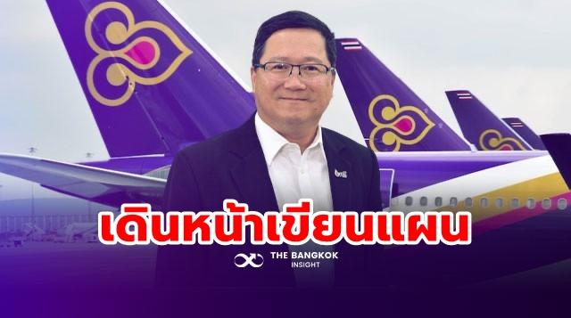 การบินไทย ฟื้นฟูกิจการ ชาญศิลป์