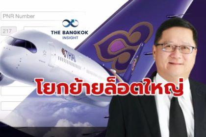 รูปข่าว ด่วน! 'ชาญศิลป์' เซ็นโยกย้ายล็อตใหญ่ 21 ผู้บริหารการบินไทย