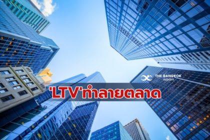 รูปข่าว 'ศุภาลัย' ซัด ธปท. มาตรการ LTV ทำลายตลาดที่อยู่อาศัย 'ทรุด' ต่อเนื่อง