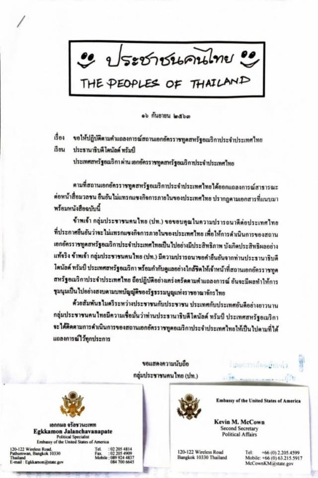 ห้ามแทรกแซงไทย