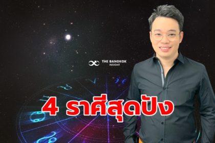 รูปข่าว 'หมอกฤษณ์' เปิด 4 ราศีสุดปัง เงินดี ดวงเฮง โชคลาภถามหา คอนเฟิร์ม!