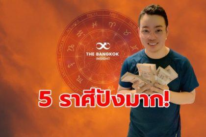 รูปข่าว 'หมอกฤษณ์' เปิด 5 ราศีงานปัง เงินเฮง ชีวิตก้าวหน้า คอนเฟิร์ม!