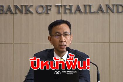 รูปข่าว 'ธปท.' มองเศรษฐกิจไทยติดลบยาวถึงต้นปีหน้า คาดฟื้นตัวชัดไตรมาส 2/64