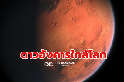 รูปข่าว ชวนชมปรากฏการณ์ 'ดาวอังคาร' ใกล้โลก สว่าง เด่นชัด บนท้องฟ้า!