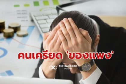 รูปข่าว คนไทยเครียด! เรื่องปากท้อง 'ของแพง' แนะรัฐหากลไกคุมราคาสินค้า