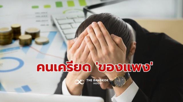 คนไทยเครียด