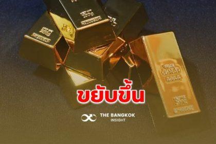 รูปข่าว ราคาทองวันนี้ 18 ก.ย.ขยับขึ้น 50 บาท ทองคำแท่งแตะ 28,750 บาท