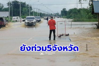 รูปข่าว น้ำท่วม 'ทางหลวง' ลดลงเหลือ 5 จังหวัด 9 แห่ง สัญจรผ่านได้หมด