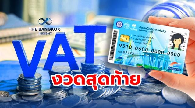 บัตรคนจน VAT 15 กันยายน