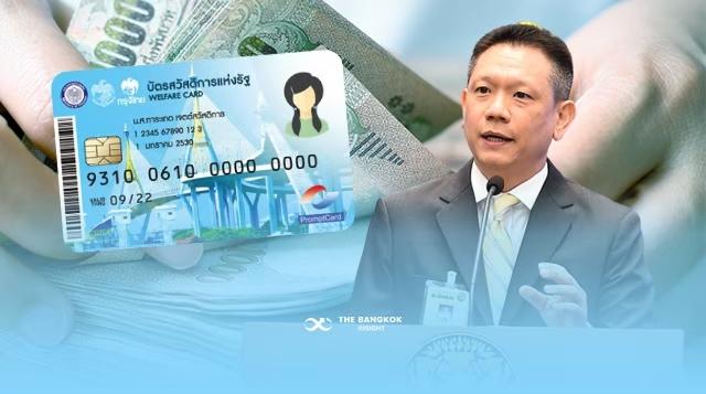 บัตรคนจน บัตรสวัสดิการแห่งรัฐ ลวรณ